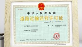 道路运输经营许可证流程